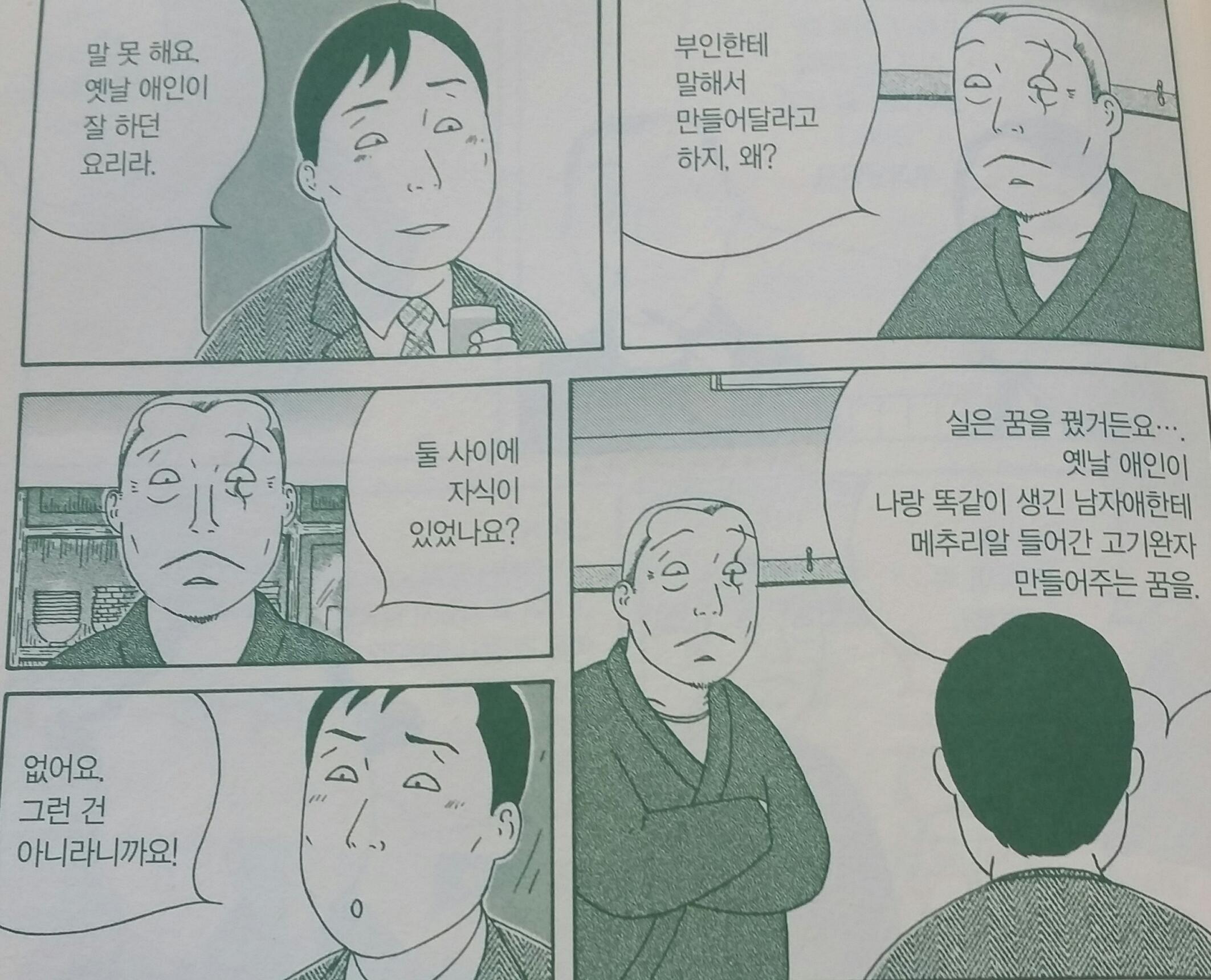 韓国 気 で に 語 しない